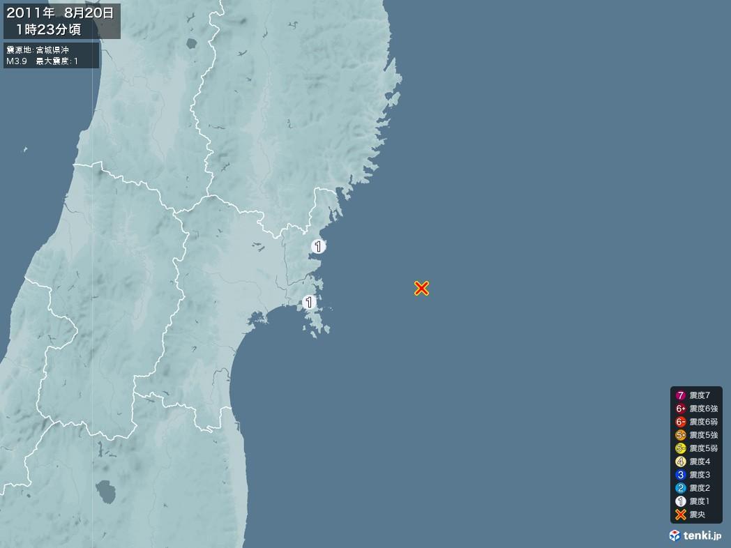 地震情報 2011年08月20日 01時23分頃発生 最大震度:1 震源地:宮城県沖(拡大画像)