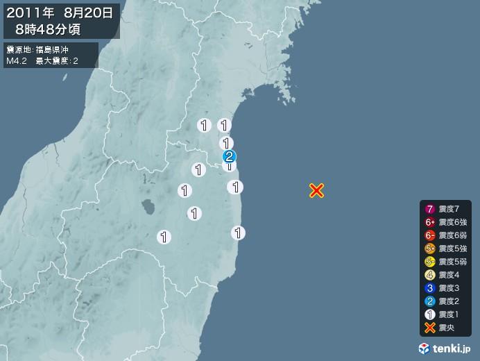 地震情報(2011年08月20日08時48分発生)