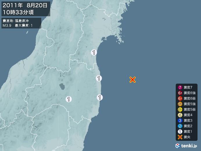 地震情報(2011年08月20日10時33分発生)