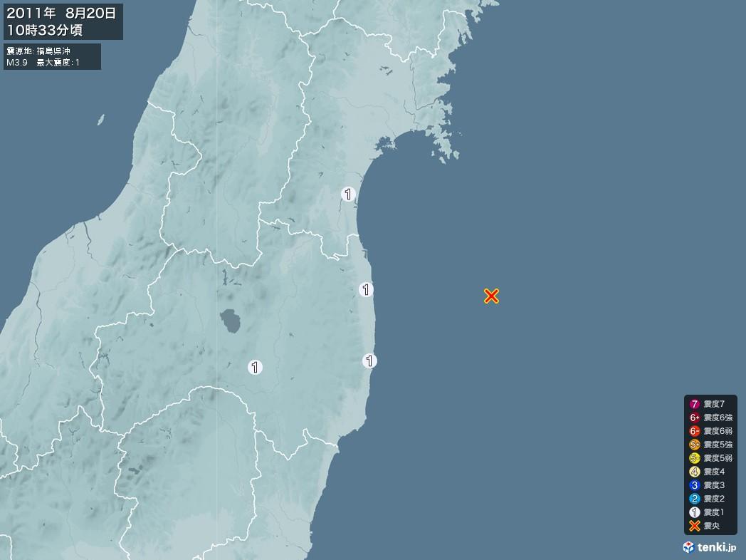 地震情報 2011年08月20日 10時33分頃発生 最大震度:1 震源地:福島県沖(拡大画像)
