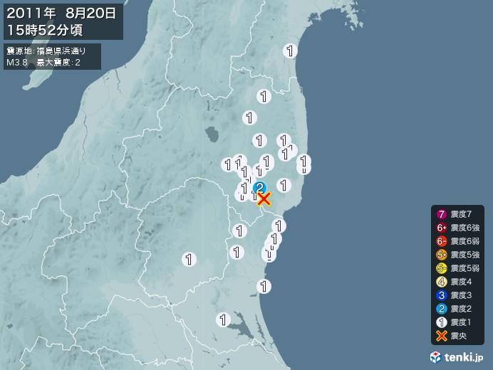 地震情報(2011年08月20日15時52分発生)