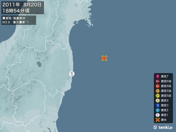 地震情報(2011年08月20日18時54分発生)