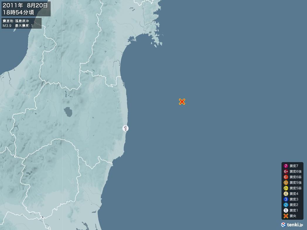 地震情報 2011年08月20日 18時54分頃発生 最大震度:1 震源地:福島県沖(拡大画像)