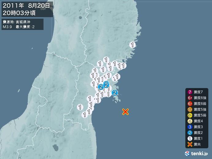 地震情報(2011年08月20日20時03分発生)