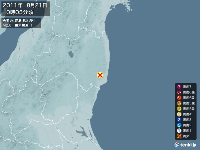 地震情報(2011年08月21日00時05分発生)