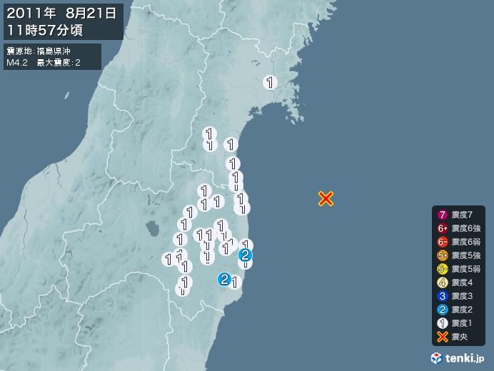 地震情報(2011年08月21日11時57分発生)
