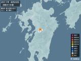 2011年08月22日03時31分頃発生した地震