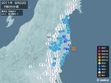 2011年08月22日07時05分頃発生した地震