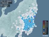 2011年08月22日17時36分頃発生した地震