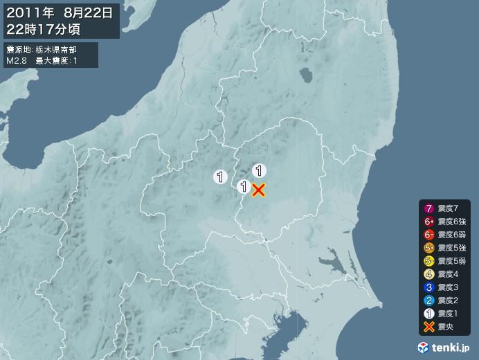 地震情報(2011年08月22日22時17分発生)