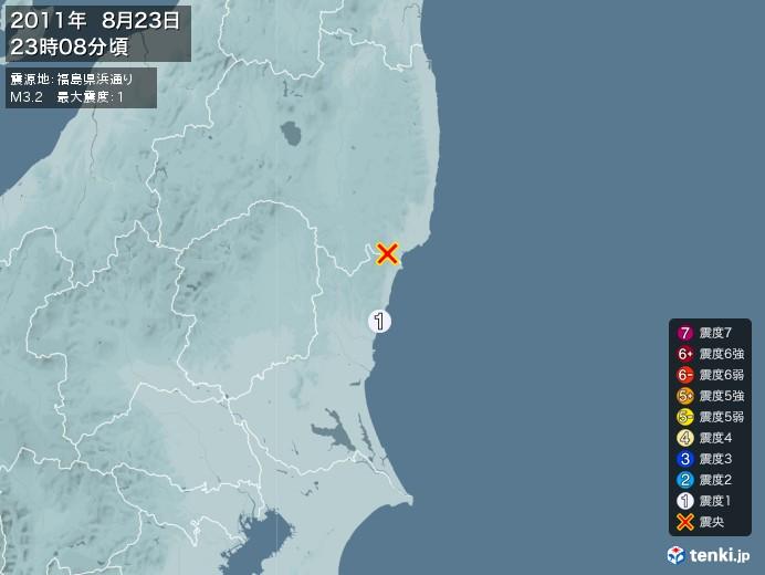地震情報(2011年08月23日23時08分発生)
