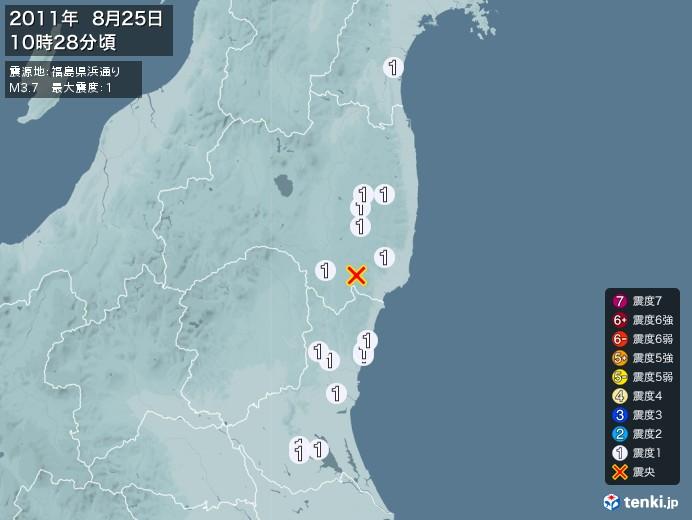 地震情報(2011年08月25日10時28分発生)