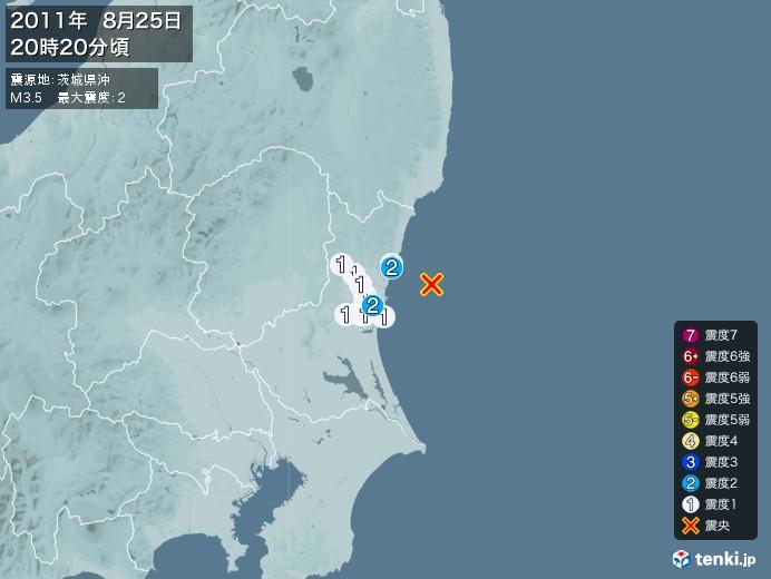 地震情報(2011年08月25日20時20分発生)