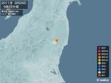 2011年08月26日05時12分頃発生した地震