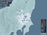 2011年08月26日21時26分頃発生した地震