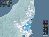 2011年08月27日14時05分頃発生した地震