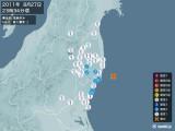 2011年08月27日23時34分頃発生した地震