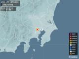 2011年08月28日02時25分頃発生した地震