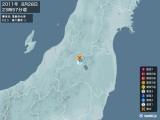 2011年08月28日23時57分頃発生した地震