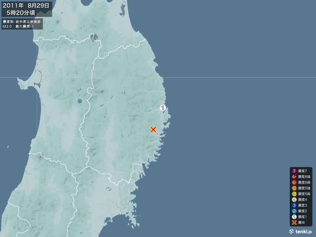 地震情報 2011年08月29日 05時20分頃発生 最大震度:1 震源地:岩手県沿岸南部(拡大画像)