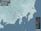 2011年08月29日13時34分頃発生した地震