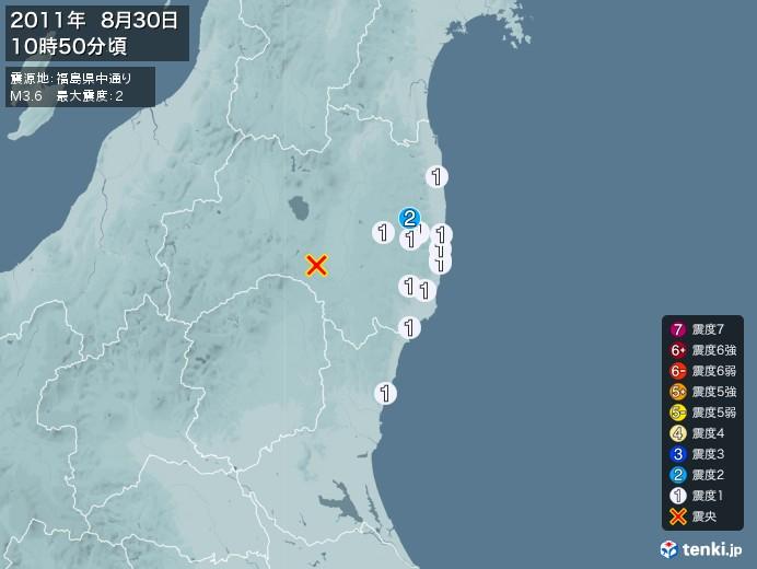 地震情報(2011年08月30日10時50分発生)