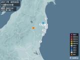 2011年08月30日10時50分頃発生した地震