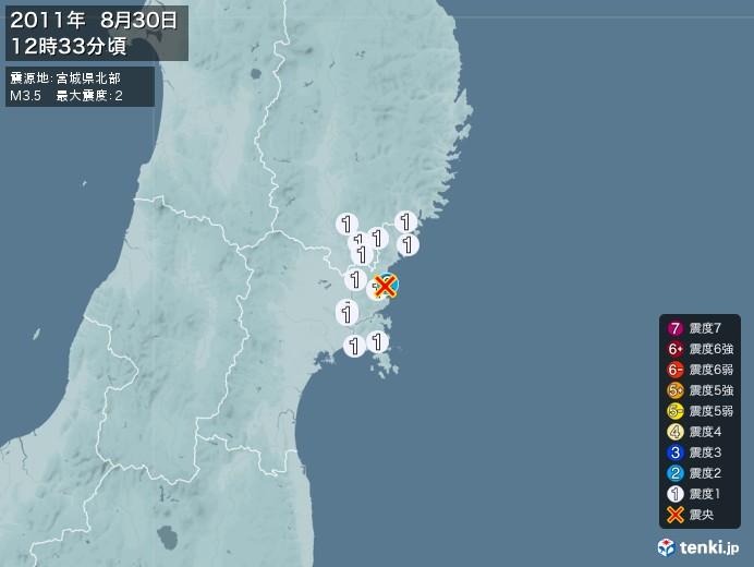 地震情報(2011年08月30日12時33分発生)