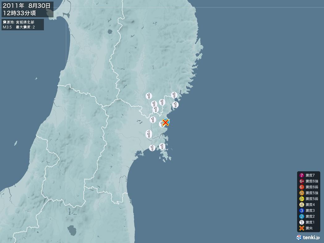 地震情報 2011年08月30日 12時33分頃発生 最大震度:2 震源地:宮城県北部(拡大画像)