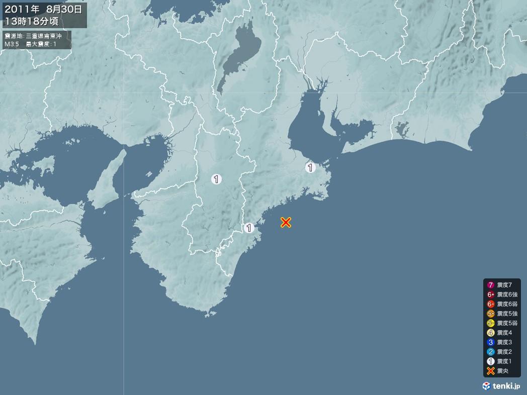 地震情報 2011年08月30日 13時18分頃発生 最大震度:1 震源地:三重県南東沖(拡大画像)