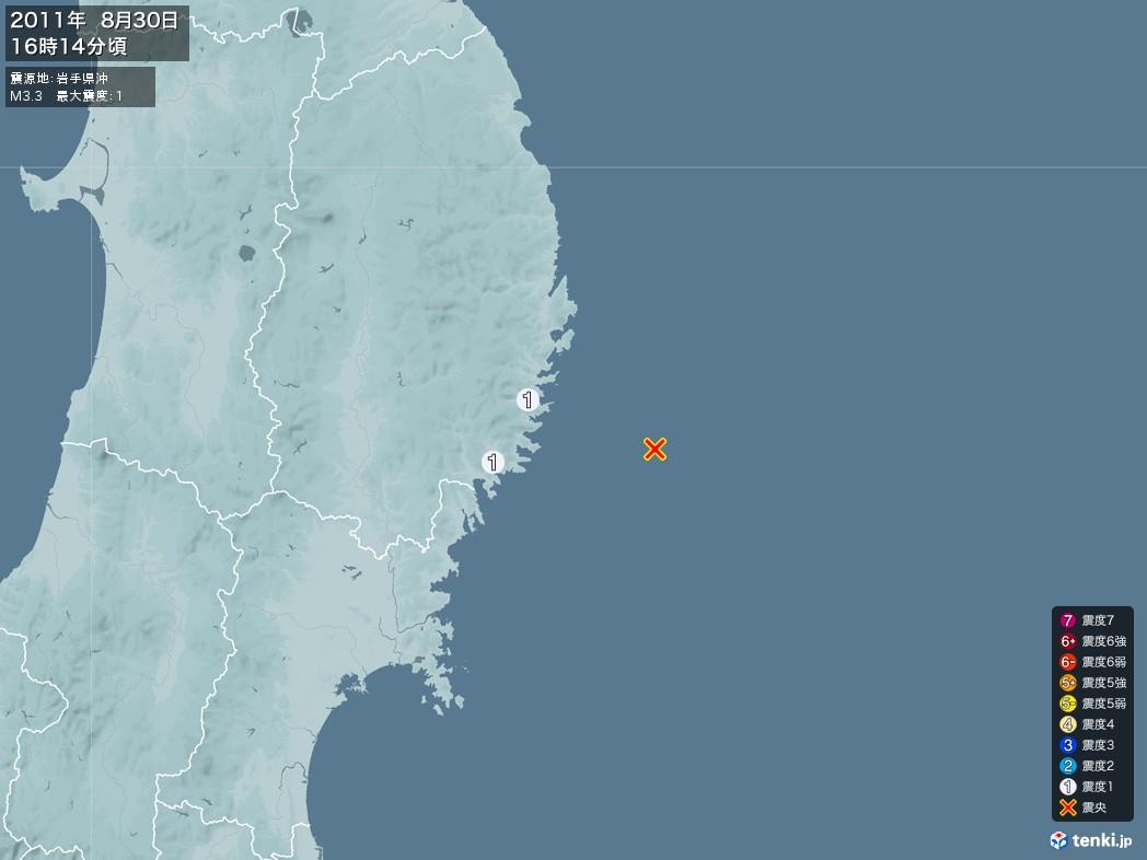 地震情報 2011年08月30日 16時14分頃発生 最大震度:1 震源地:岩手県沖(拡大画像)