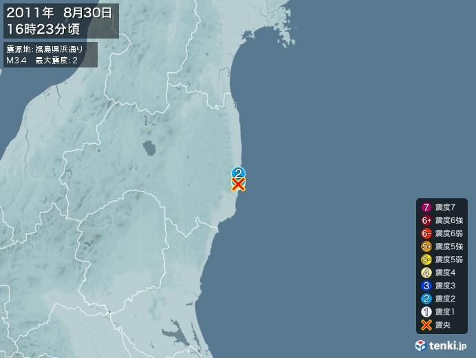 地震情報(2011年08月30日16時23分発生)