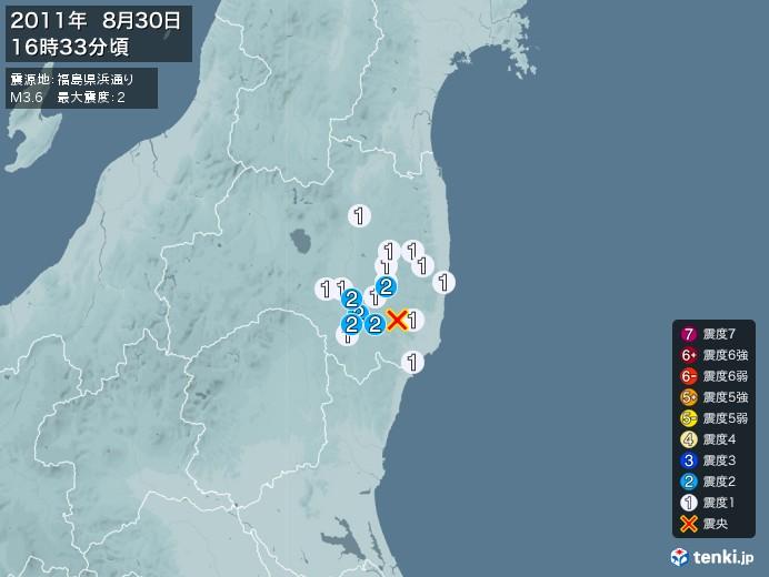 地震情報(2011年08月30日16時33分発生)