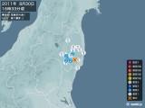 2011年08月30日16時33分頃発生した地震