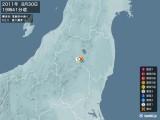 2011年08月30日19時41分頃発生した地震