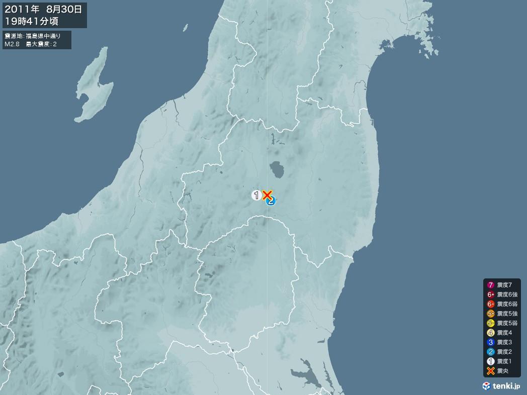 地震情報 2011年08月30日 19時41分頃発生 最大震度:2 震源地:福島県中通り(拡大画像)