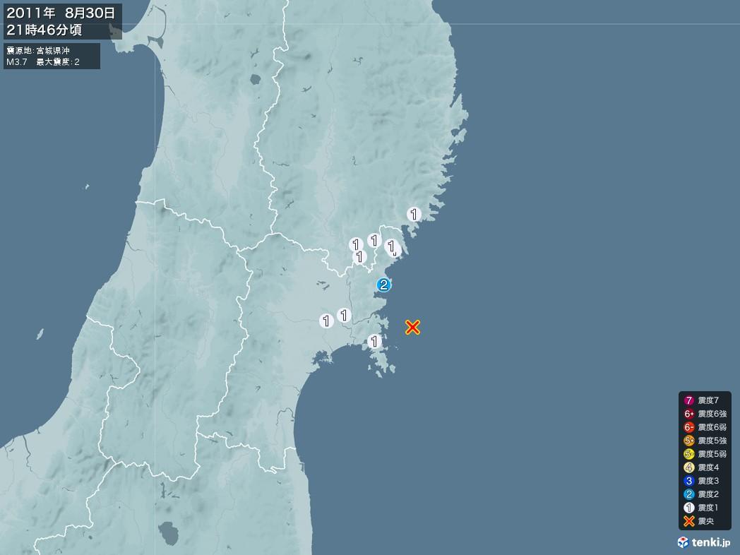 地震情報 2011年08月30日 21時46分頃発生 最大震度:2 震源地:宮城県沖(拡大画像)