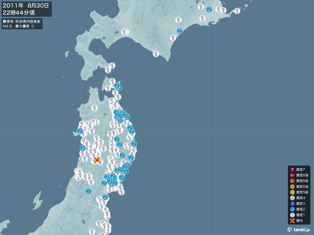地震情報 2011年08月30日 22時44分頃発生 最大震度:2 震源地:秋田県内陸南部(拡大画像)