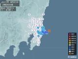 2011年08月31日02時20分頃発生した地震