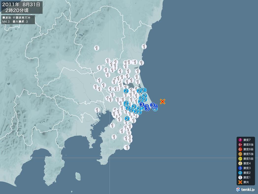 地震情報 2011年08月31日 02時20分頃発生 最大震度:3 震源地:千葉県東方沖(拡大画像)
