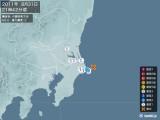 2011年08月31日21時42分頃発生した地震