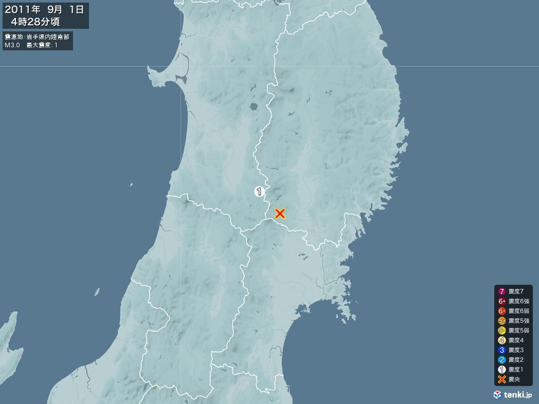 地震情報 2011年09月01日 04時28分頃発生 最大震度:1 震源地:岩手県内陸南部(拡大画像)