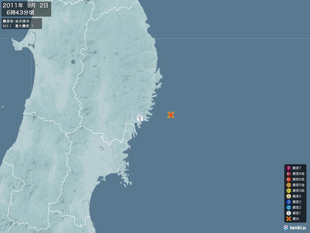 地震情報 2011年09月02日 06時43分頃発生 最大震度:1 震源地:岩手県沖(拡大画像)