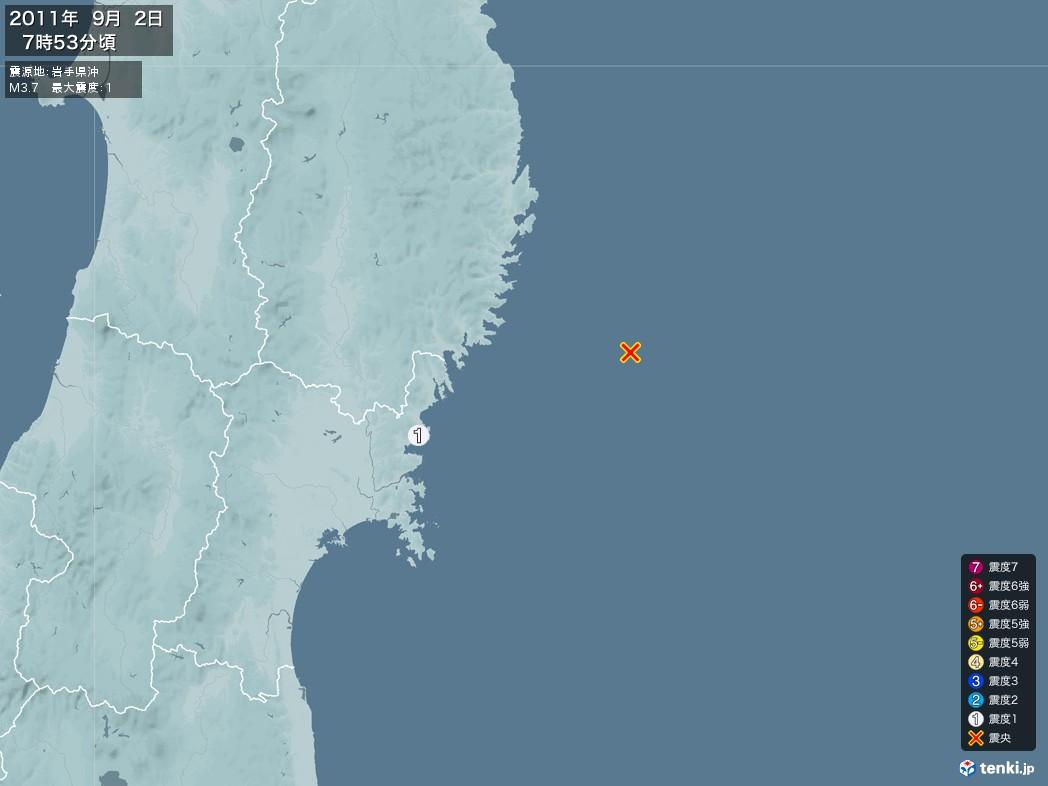 地震情報 2011年09月02日 07時53分頃発生 最大震度:1 震源地:岩手県沖(拡大画像)