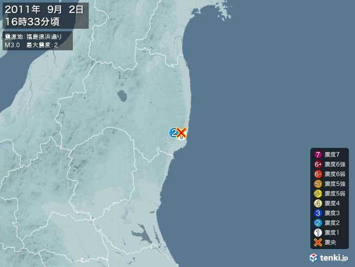 地震情報(2011年09月02日16時33分発生)