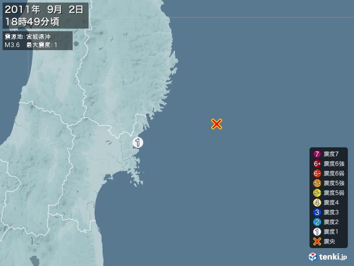 地震情報(2011年09月02日18時49分発生)