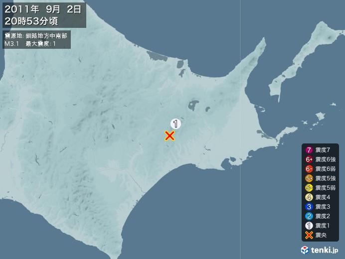 地震情報(2011年09月02日20時53分発生)