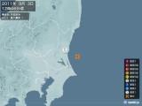 2011年09月03日12時46分頃発生した地震