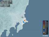 2011年09月03日16時43分頃発生した地震