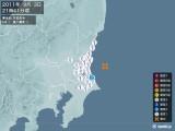2011年09月03日21時41分頃発生した地震
